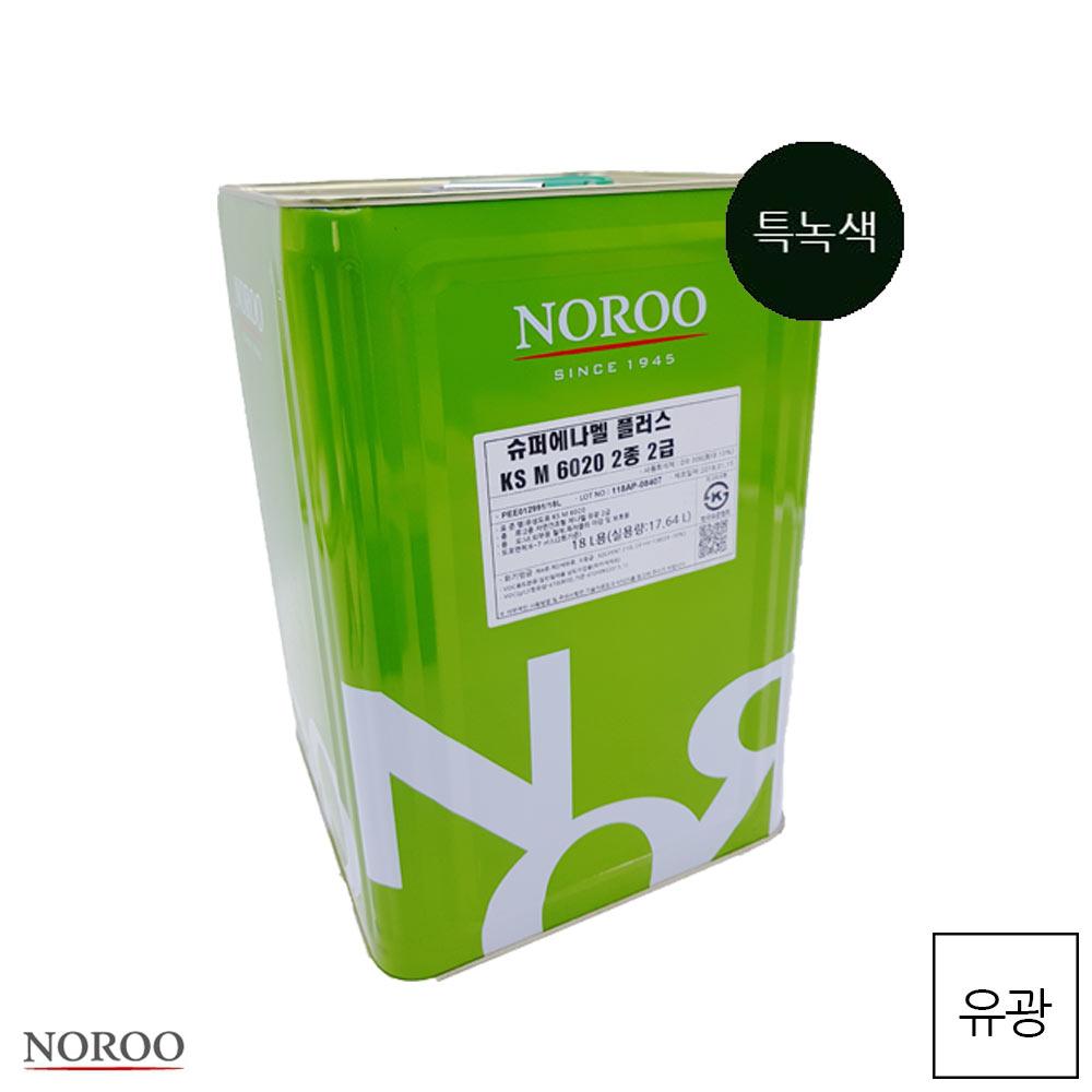 노루 슈퍼에나멜 플러스 특녹색 유광 18L