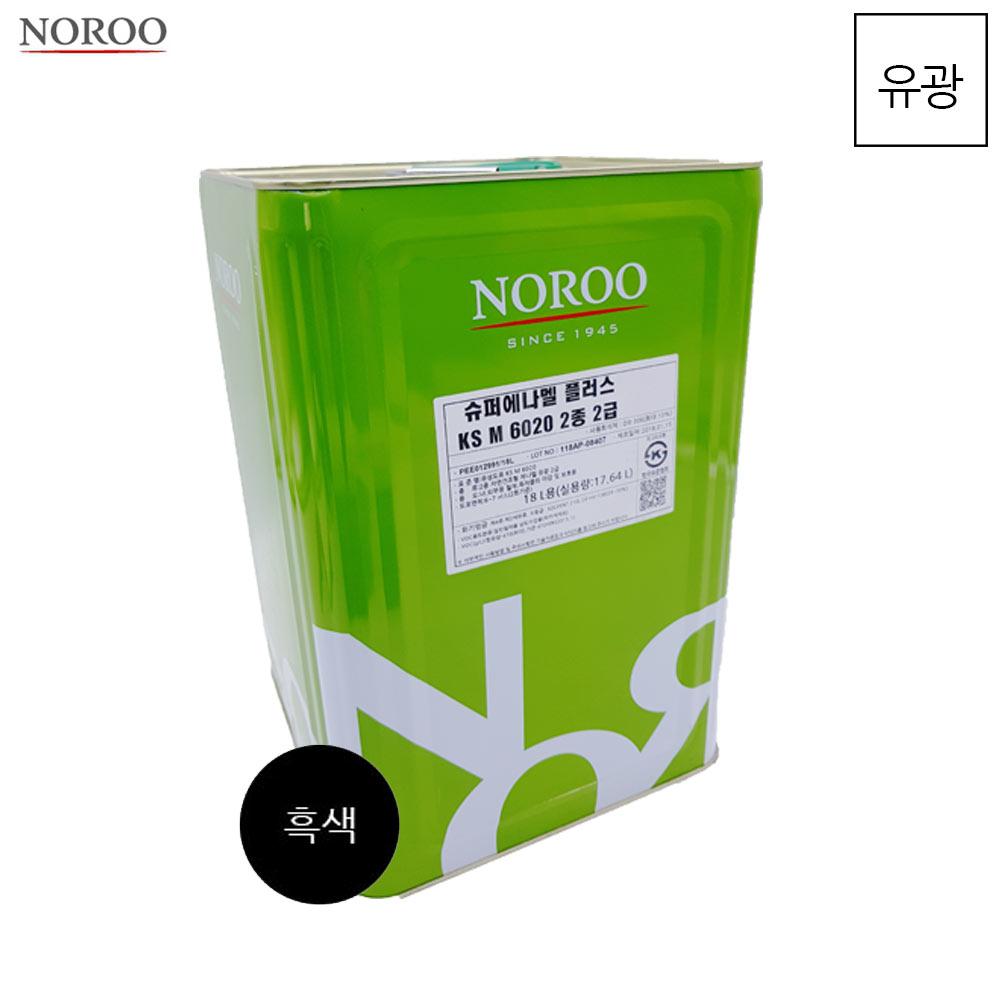 노루 슈퍼에나멜 플러스 흑색 유광 18L
