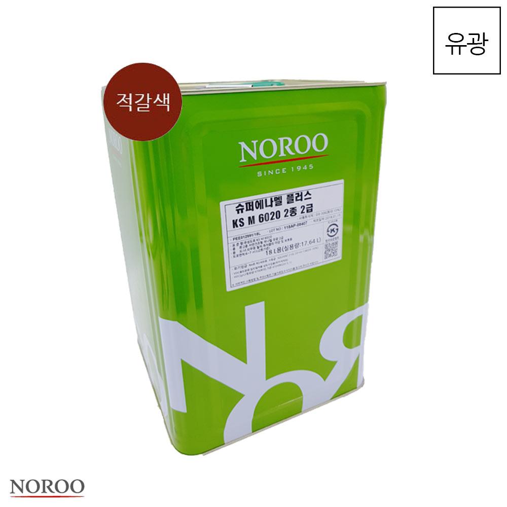 노루 슈퍼에나멜 플러스 적갈색 유광 18L