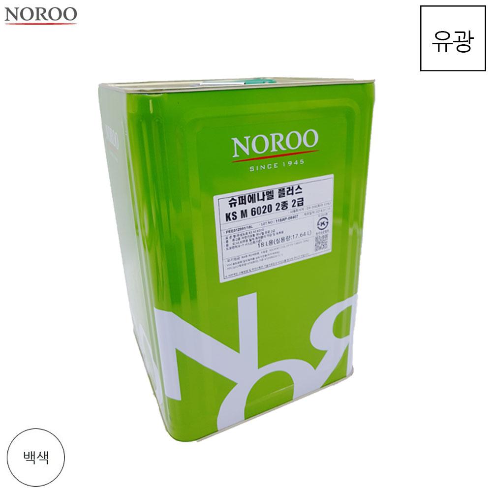 노루 슈퍼에나멜 플러스 백색 유광 18L