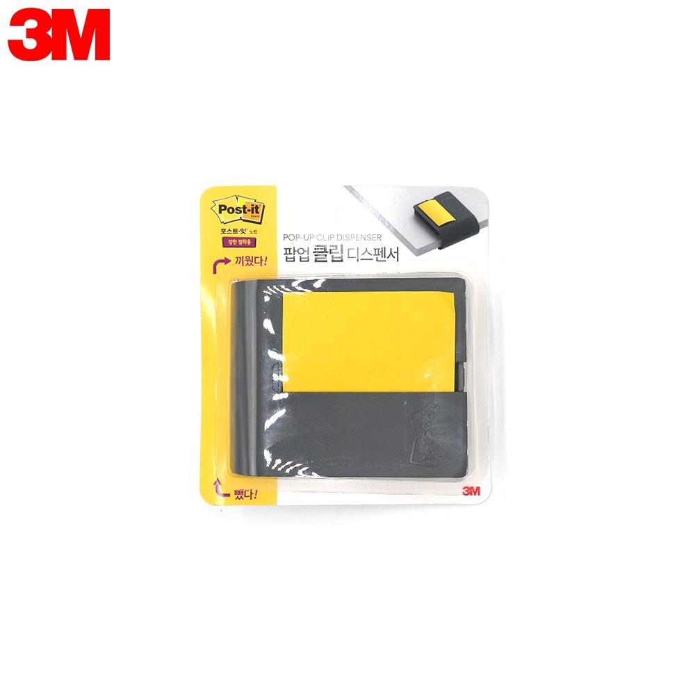 플래그 3M 포스트잇 노트 클립 디스펜서 CD654 챠콜그레이 포스트이트 메모지