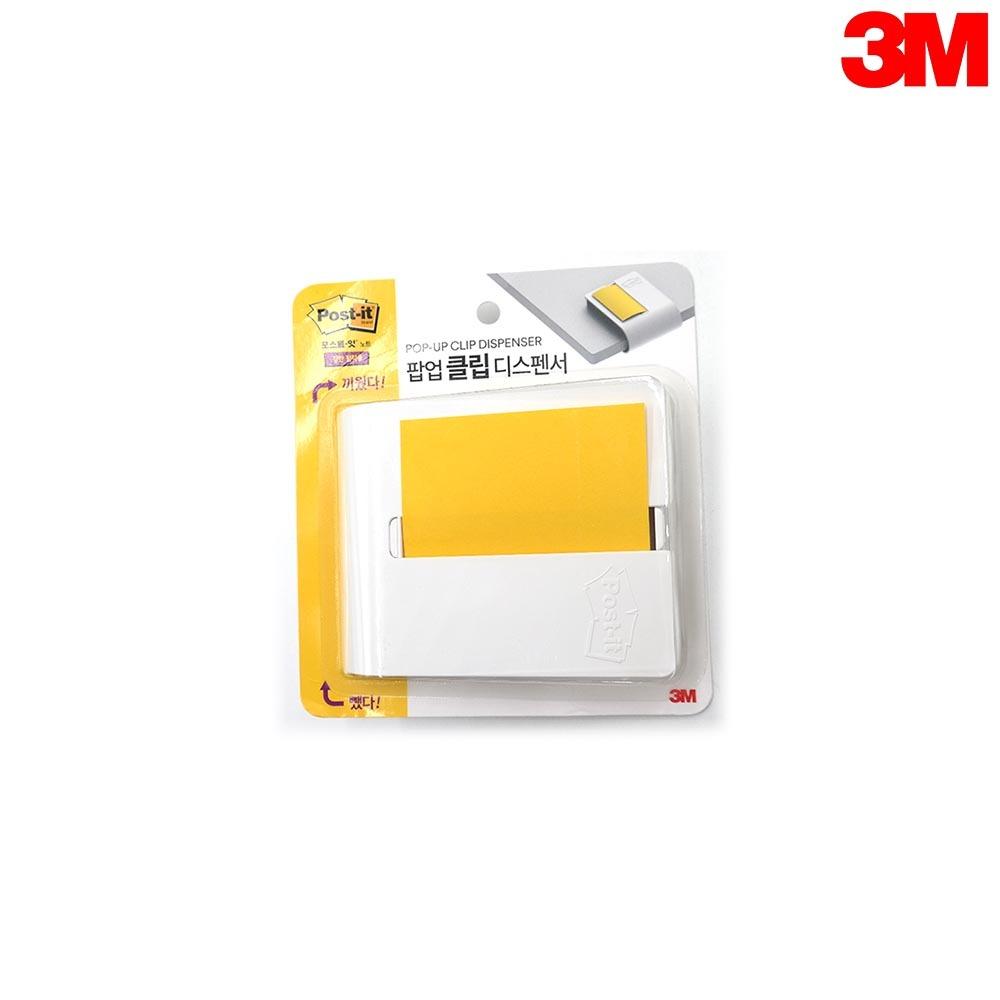 메모 3M 포스트잇 노트 클립 디스펜서 CD654 화이트 플래그 3m메모 연습장 메모지