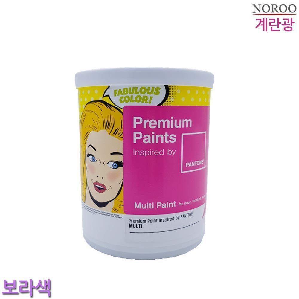 팬톤 멀티용 계란광 수성페인트 보라색 1L 4종 택1