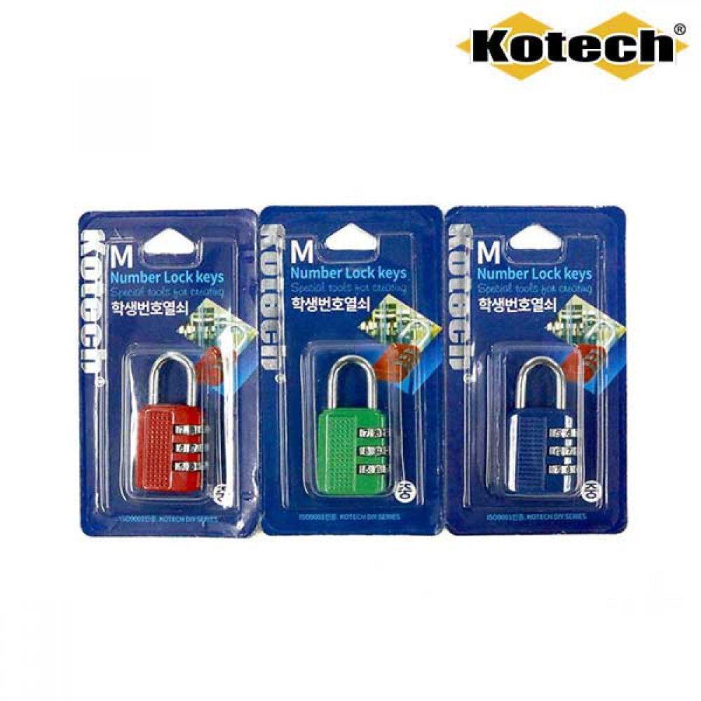 중형 번호열쇠 코텍스 학생 K-6755