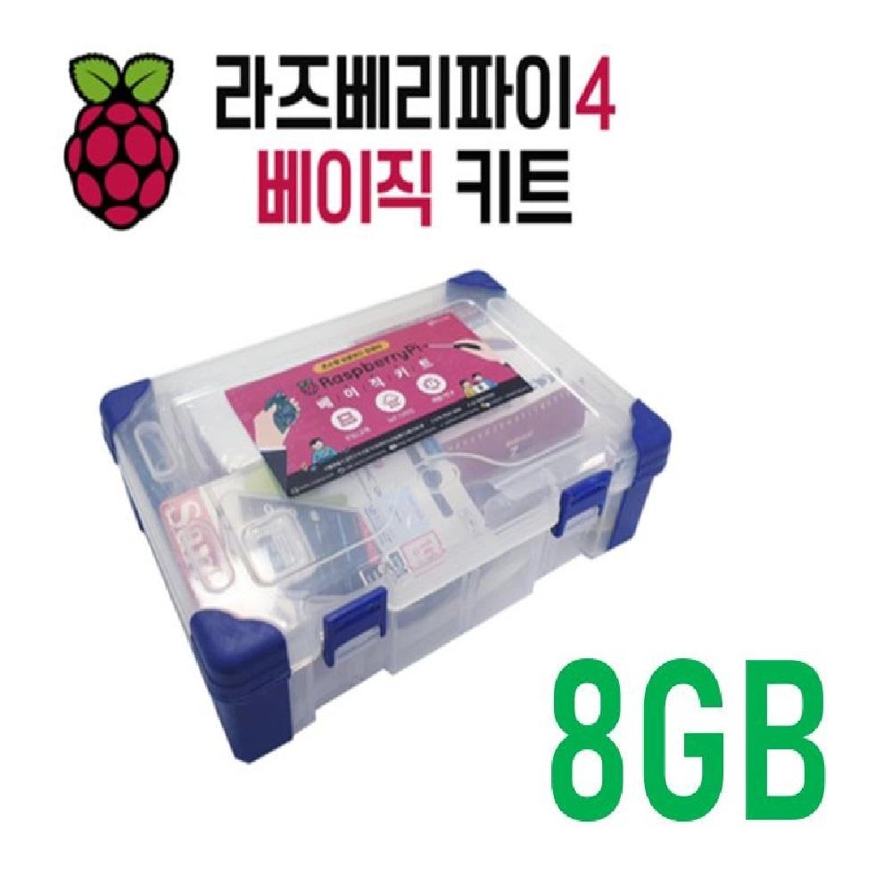 라즈베리파이 4B 베이직 키트 8GB (P012114291)