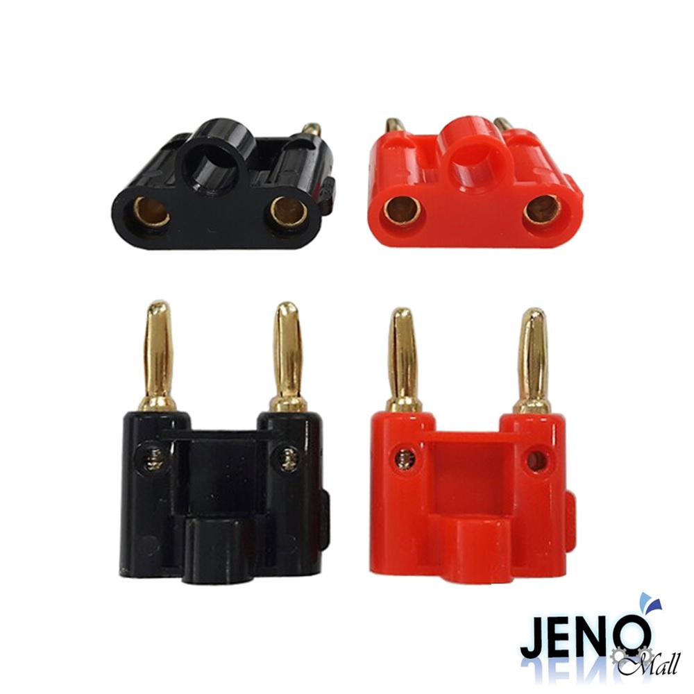 4mm 바나나잭플러그 전원/스피커/앰프 2구 커넥터 검은색 빨간색 세트 (HAC1115)