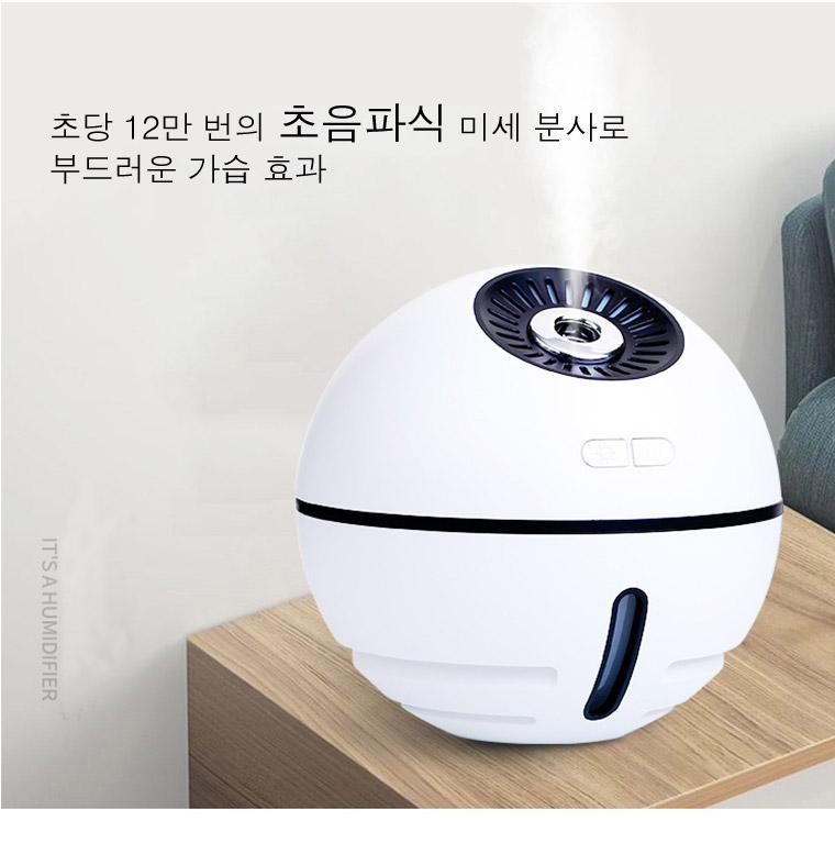 스페이스볼 무선 미니 가습기 300ml - 티와이엠, 14,440원, USB 계절가전, 가습기