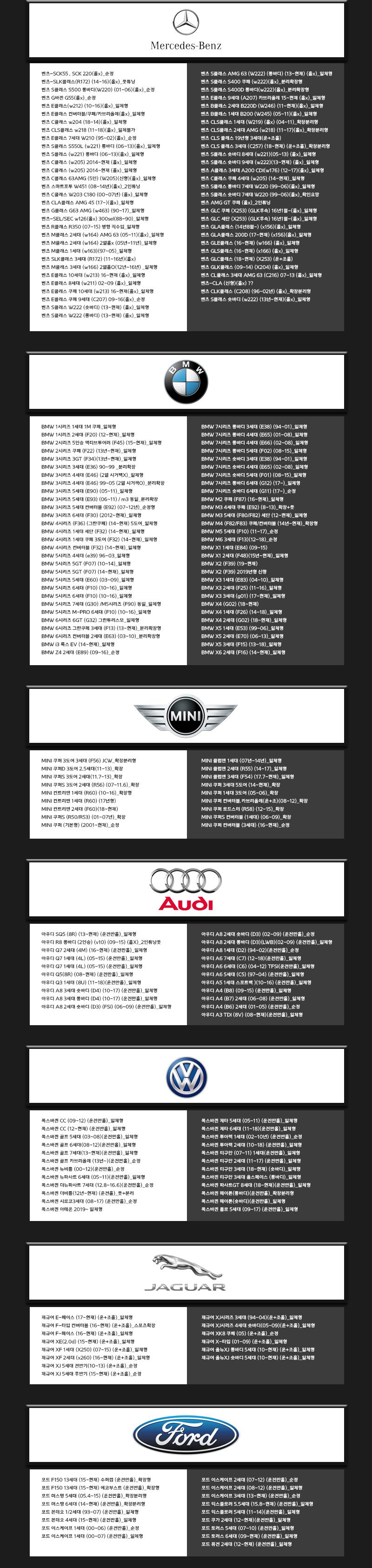 언더쉴드 코일매트 벤츠 E클래스 E300 (w213) 16~현재 , E200호환가능 - 언더쉴드, 21,000원, 자동차용품, 기타용품