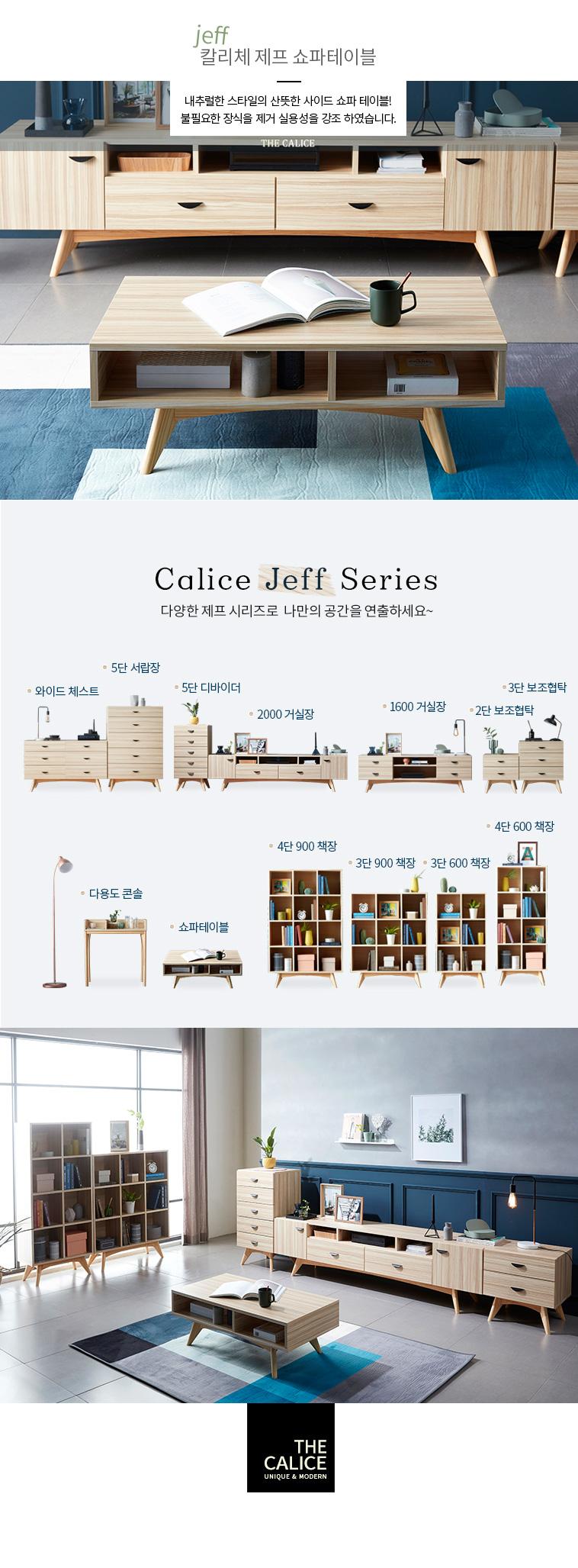칼리체 제프 내추럴 쇼파테이블 - 칼리체, 148,320원, 거실 테이블, 소파테이블