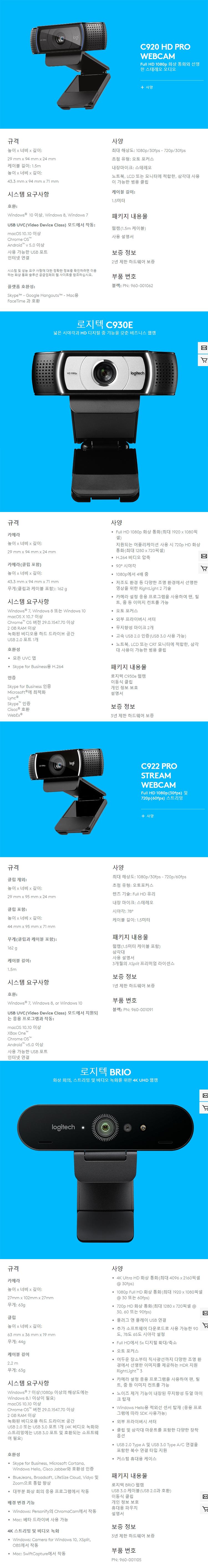 Logitech 4K HD Pro Webcam 5x Zoom /c930e/c922 c920 - 11STREET