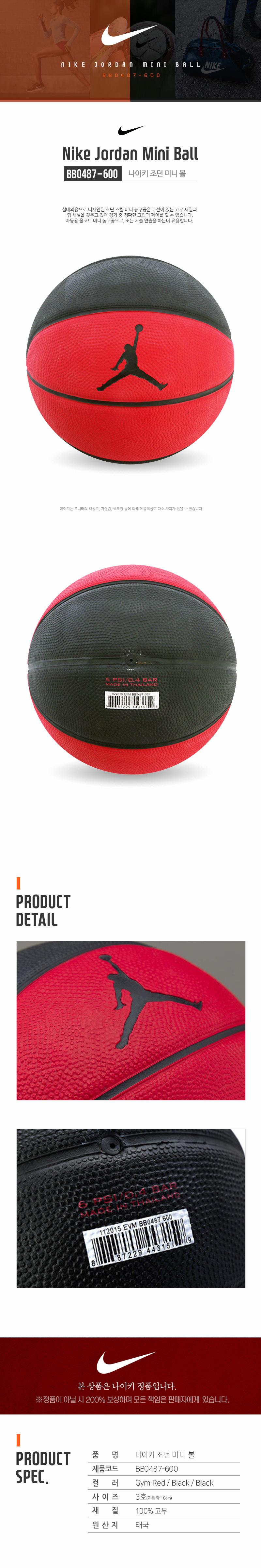 나이키 농구공 조던 미니농구공 3호 BB0487-600 - 베스타, 25,000원, 농구, 농구공