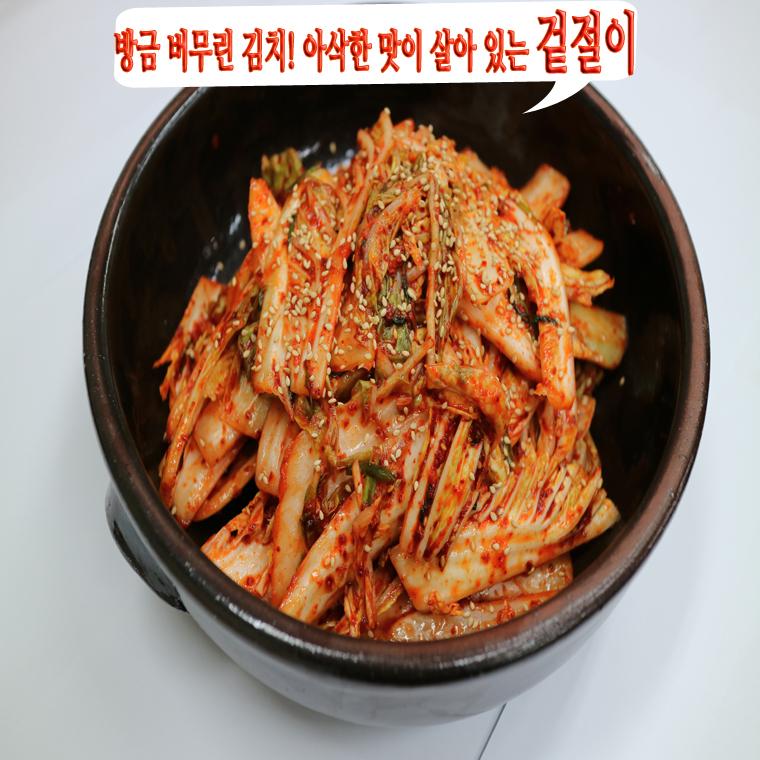 [현재분류명],180822CYEEH-0023 맛있는 우리김치 겉절이 10kg,겉절이,김치,재구매율95
