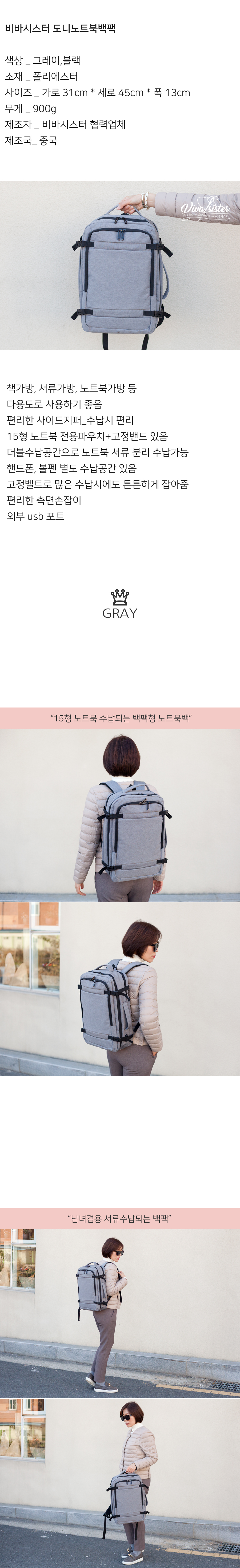 15인치노트북백팩 남자노트북배낭 직장인서류가방 - 비바시스터, 38,800원, 노트북 케이스/파우치, 35.56cm~39.62cm