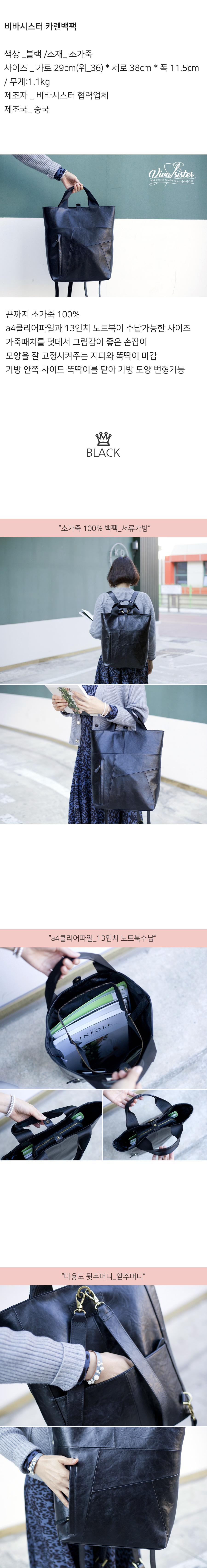 여성소가죽백팩 블랙 서류가방 13형노트북수납 - 비바시스터, 154,000원, 백팩, 가죽백팩