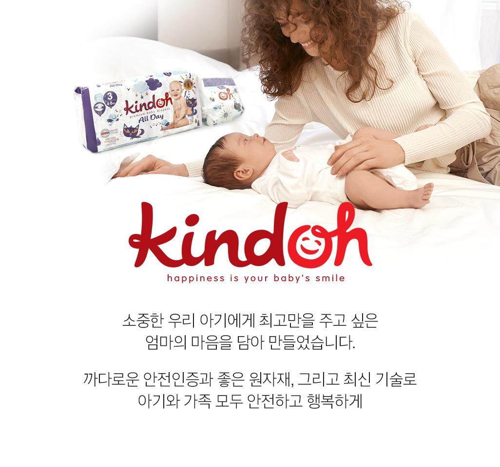 kindoh 브랜드소개