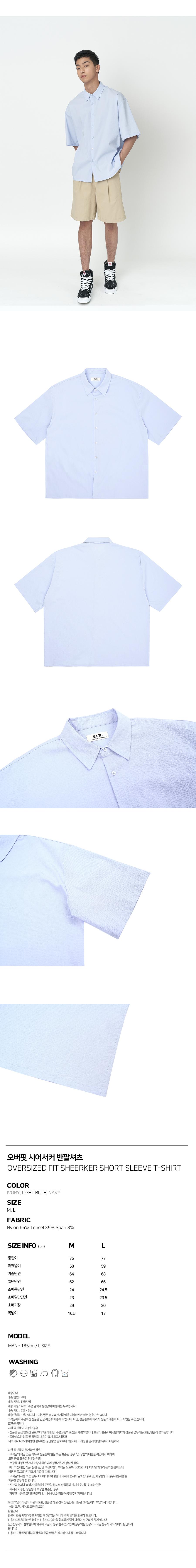굿라이프웍스(GLW) 오버핏 시어서커 반팔셔츠 연블루