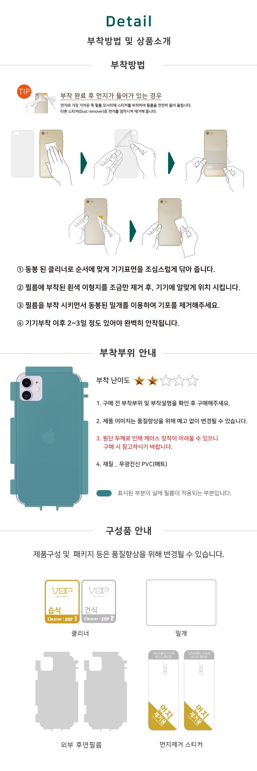 아이폰11 무광 전신보호필름 2매 - 뷰에스피, 7,000원, 필름/스킨, 아이폰 11