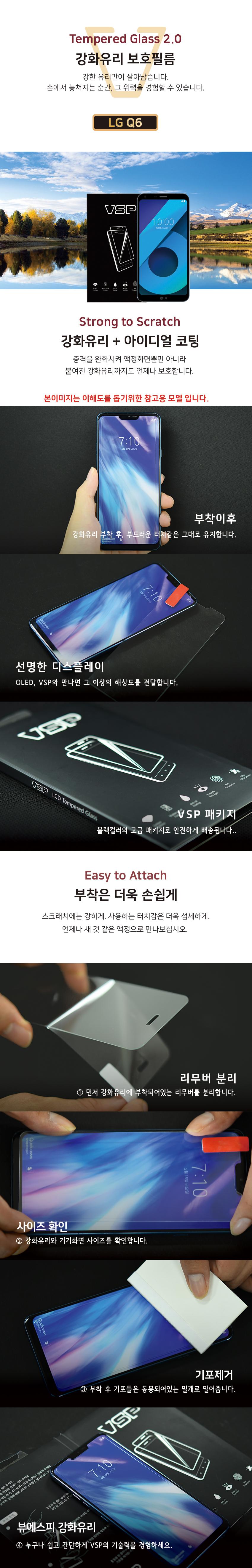 LG Q6 강화유리 액정보호필름 1매 - 뷰에스피, 7,700원, 필름/스킨, 기타 옵티머스 제품