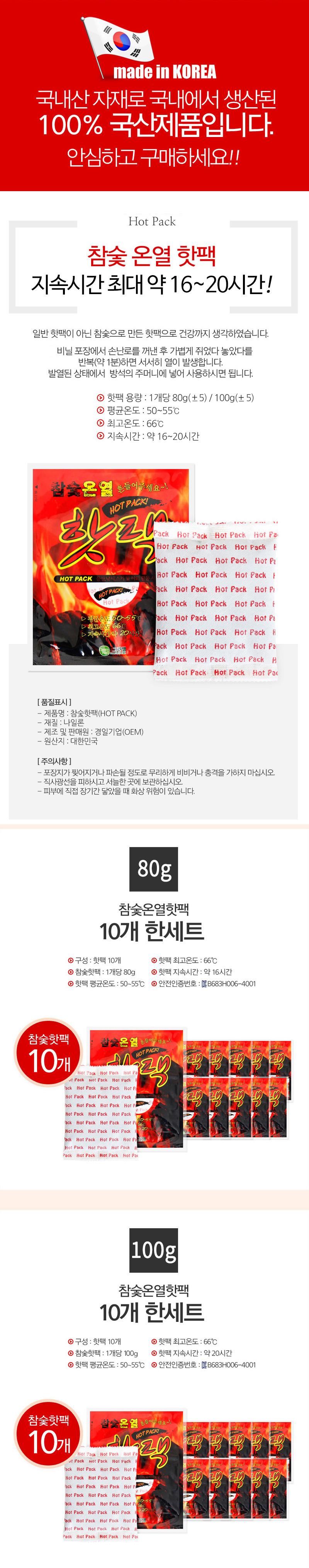 참숯 온열 핫팩 100g 10개(1set) - 아도라하우스, 20,000원, 겨울용품, 손난로/핫팩