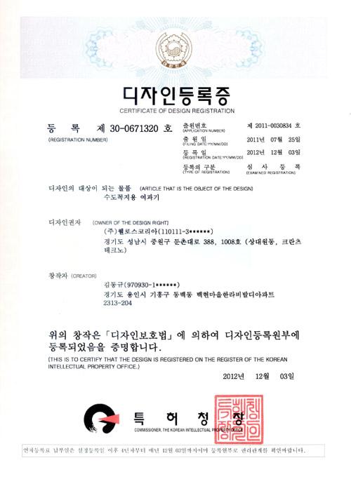 도마 특허