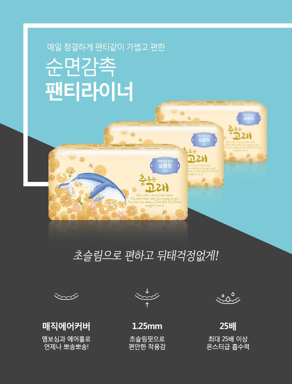 슬림 팬티라이너 40P  X 4팩 - 춤추는고래, 10,900원, 생리대, 생리대