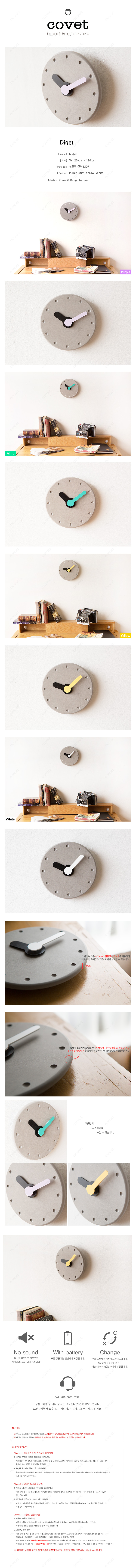 다이제((Diget) 무소음 벽시계 (No-noise wall clock) - 코벳, 14,000원, 벽시계, 무소음/저소음