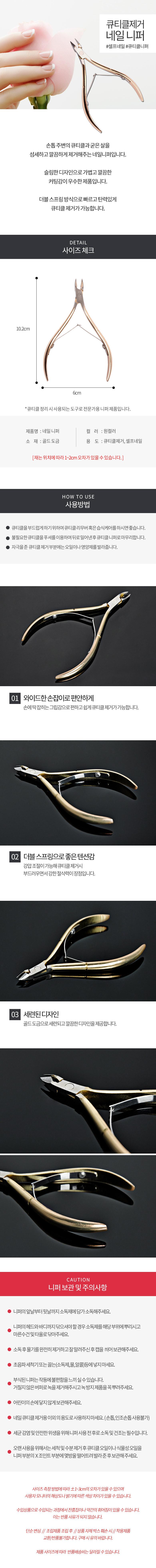 골드 네일니퍼 네일케어 손톱정리 - 홀트레이드, 5,900원, 네일, 관리도구