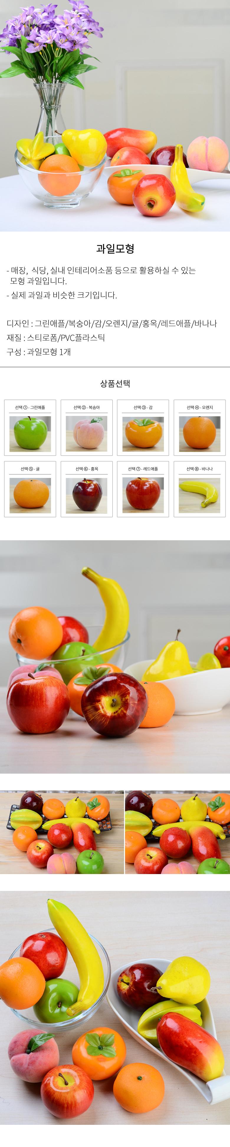 과일모형 - 홀트레이드, 2,400원, 미니어처, 음식