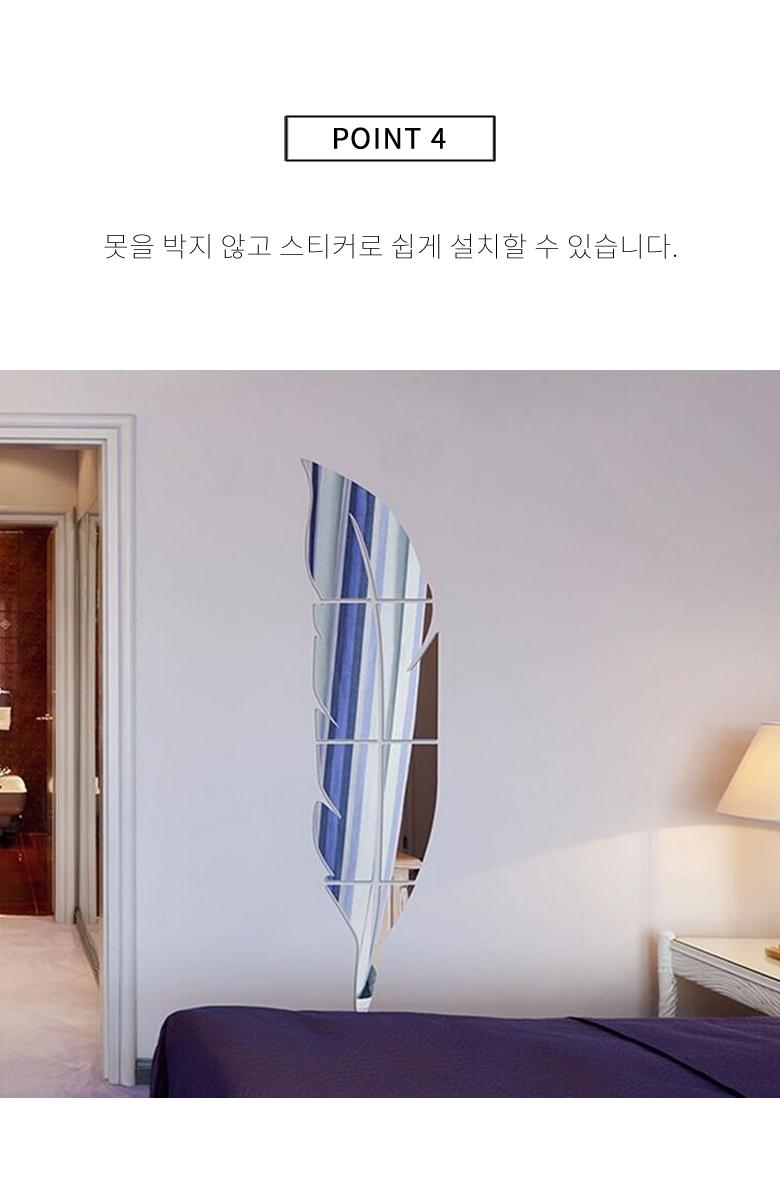 깃털 아크릴거울 - 홀트레이드, 8,900원, 벽시/시트지, 디자인 시트지