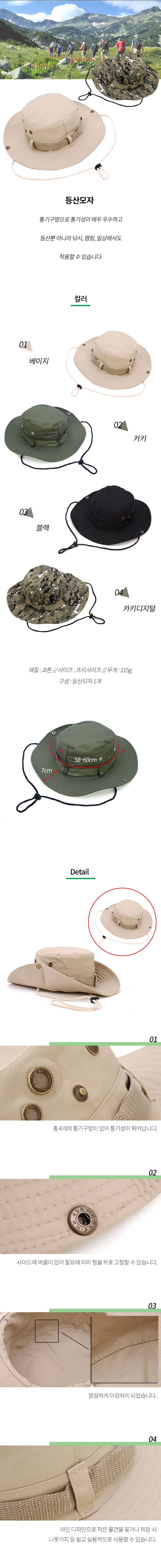 등산모자 부니햇 정글모 - 홀트레이드, 17,900원, 등산용품, 등산의류/패션잡화