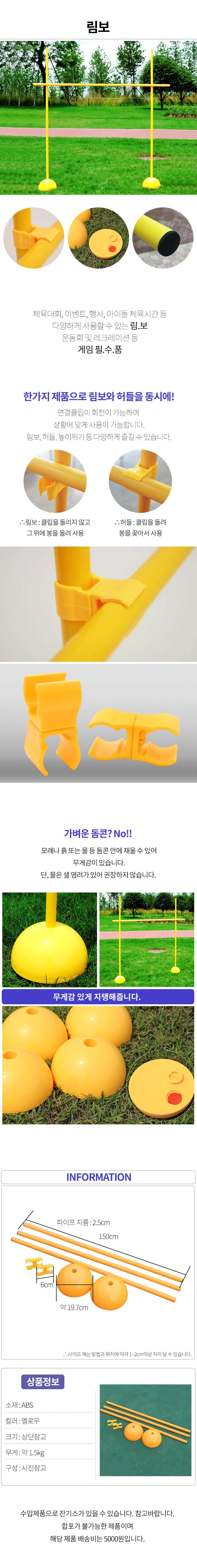 림보 림보게임 허들 - 홀트레이드, 33,900원, 아이디어 상품, 아이디어 상품