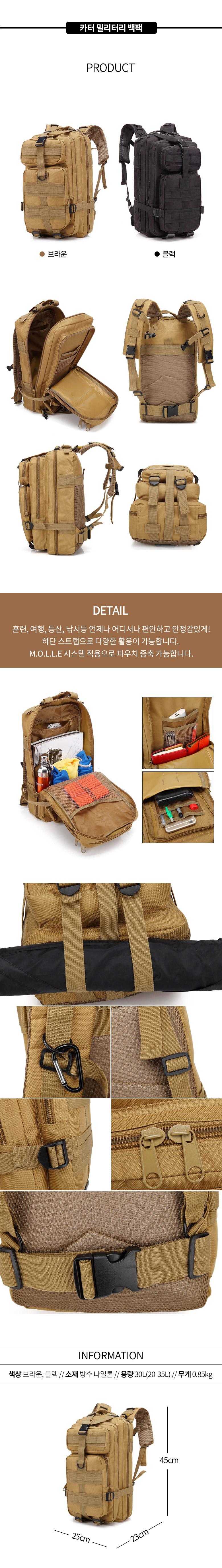 밀리터리백팩 군인가방 군용백팩 - 홀트레이드, 18,500원, 백팩, 패브릭백팩