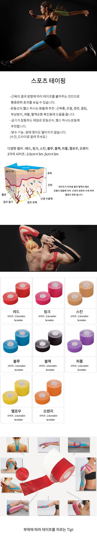 스포츠테이핑 근육테이프 어깨테이핑 - 홀트레이드, 2,500원, 스포츠용품, 보호장구