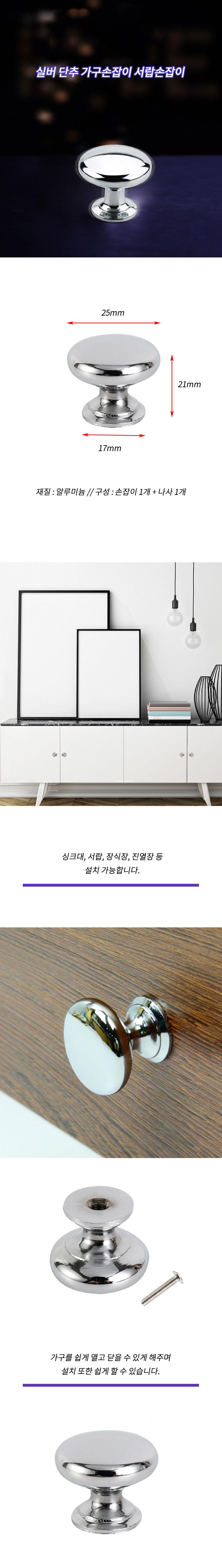 실버 단추 가구손잡이 서랍손잡이 - 홀트레이드, 1,900원, DIY 재료, 부자재