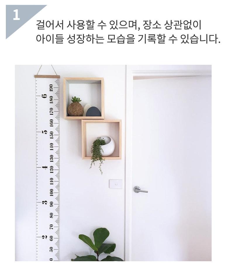 아기 키재기자 - 홀트레이드, 16,900원, 데코소품, 데코스티커/키재기