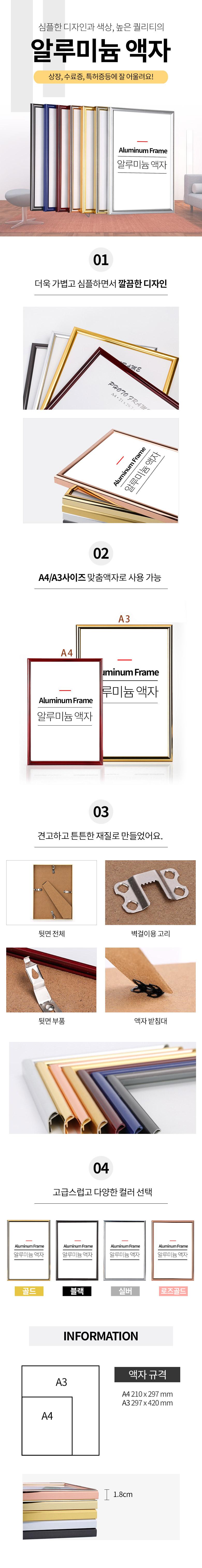 알루미늄액자 액자프레임 - 홀트레이드, 6,900원, 액자, 벽걸이액자