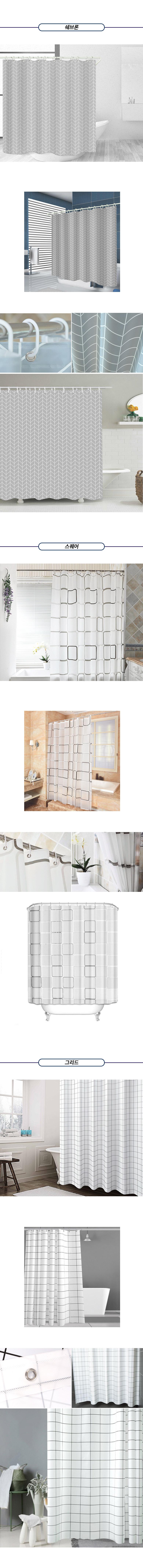 (A타입)욕실 샤워커튼 화장실커튼 - 홀트레이드, 5,900원, 세안/목욕, 샤워커튼