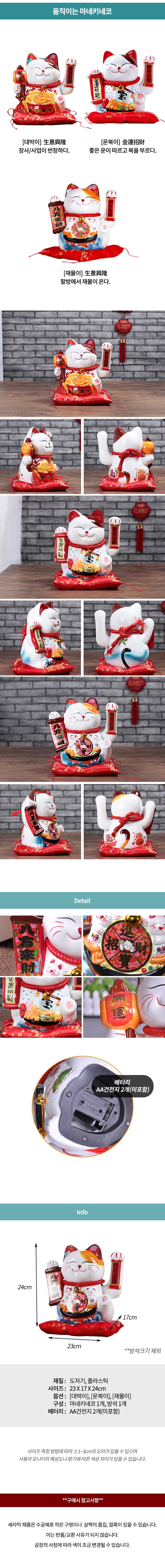 움직이는 고양이_일본고양이인형 마네키네코 손흔드는고양이 - 홀트레이드, 59,000원, 장식소품, 엔틱오브제