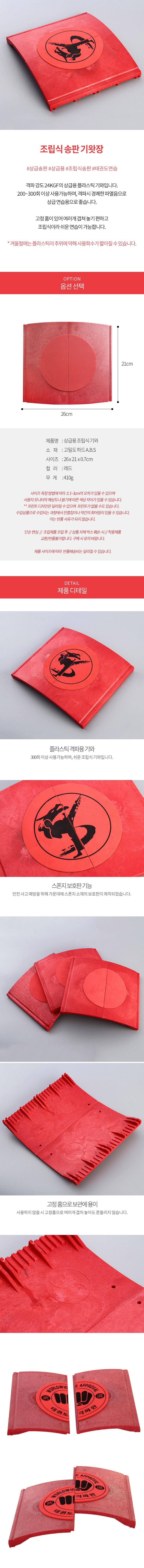 조립식 송판 기왓장 - 홀트레이드, 16,900원, 스포츠용품, 보호장구