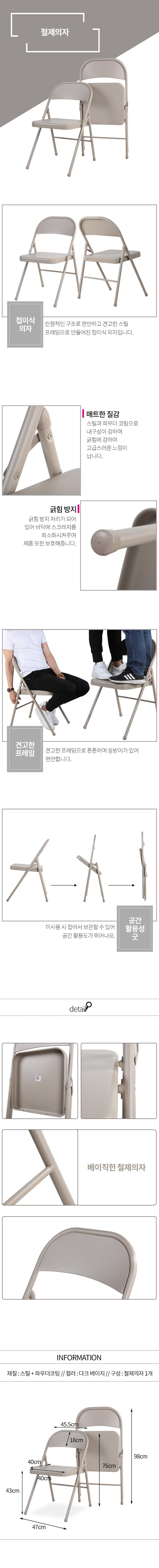 철제의자 접이식의자 - 홀트레이드, 19,800원, 디자인 의자, 인테리어의자