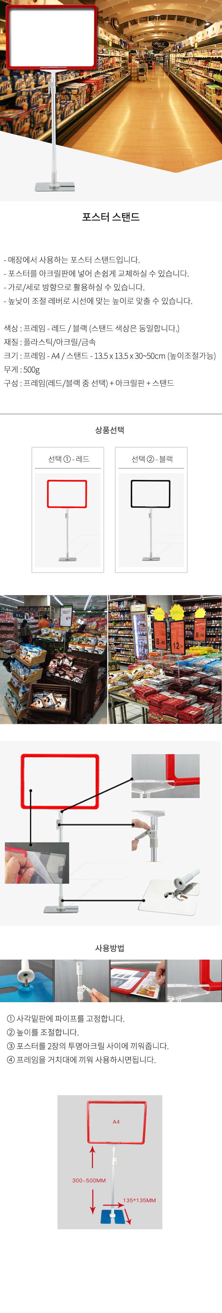 포스터스탠드 - 홀트레이드, 12,900원, 액자, 심플액자