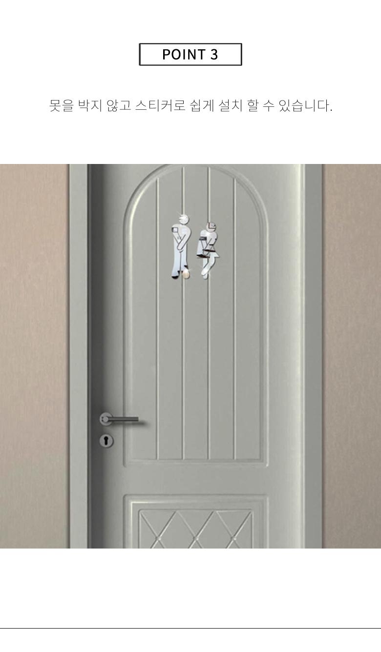 화장실 아크릴거울 - 홀트레이드, 6,900원, 벽지/시트지, 디자인 시트지