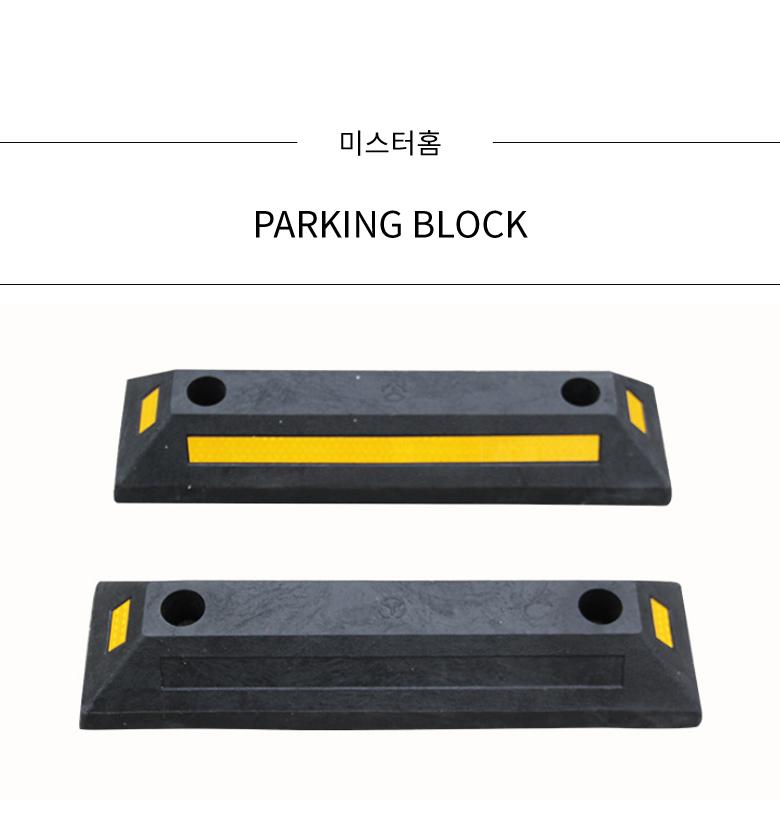 주차블럭 - 홀트레이드, 8,900원, 비상/관리용품, 비상용품
