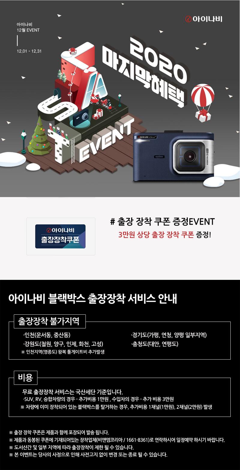 inavi_event.jpg