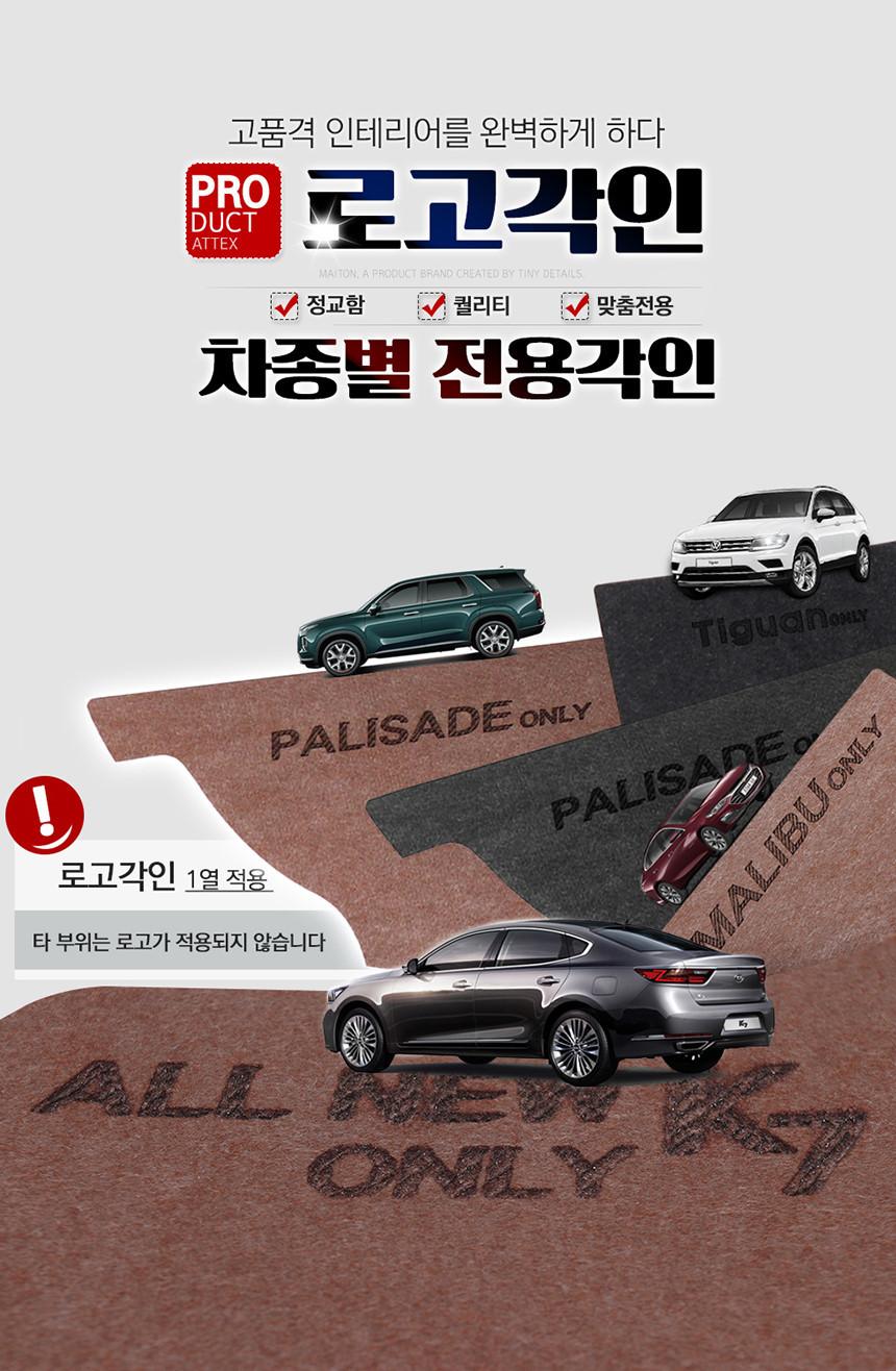 전차종 자동차 도어커버 - 메이튼, 21,800원, 자동차용품, 기타용품