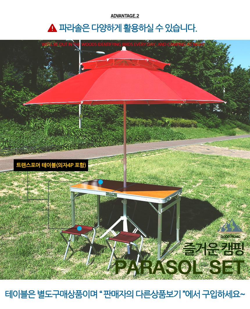 2_advantage_parasol2.jpg