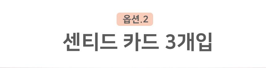 벚꽃에디션 걸이형 방향제 센티드카드 - 화이트트리, 7,000원, 방향제, 고체