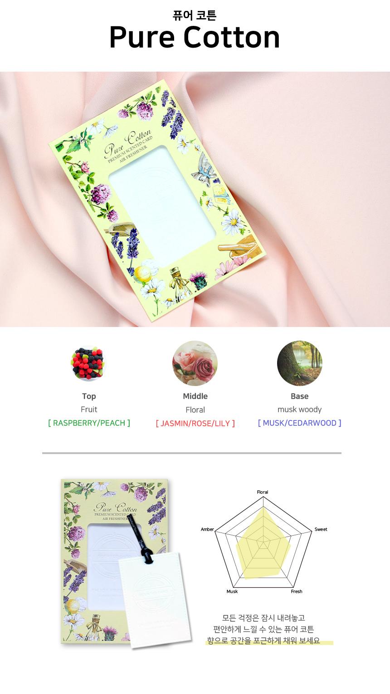 [네추럴플라워] 걸이형 실내 방향제 센티드카드(1개입) 5종 - 화이트트리, 6,500원, 방향제, 고체