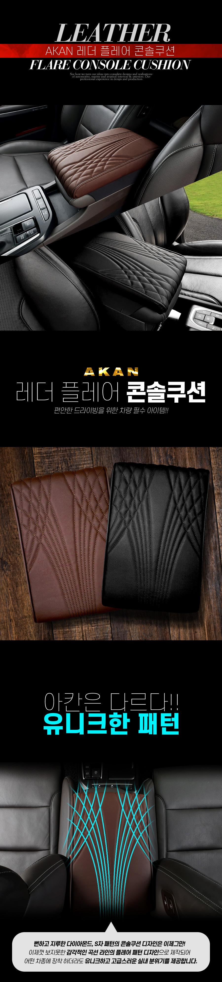 leather-flare-console-cushion_01.jpg