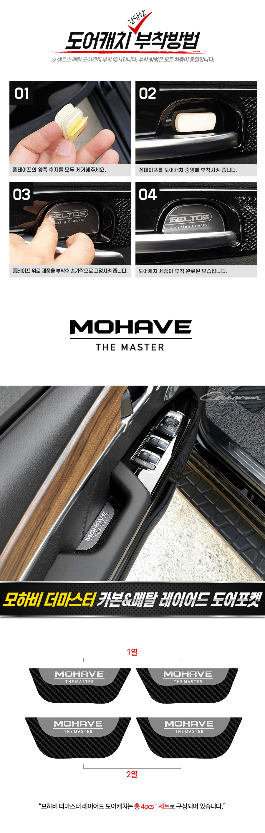 mohave-the-master-layered-cup-door_07.jpg